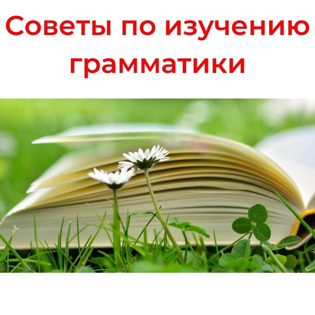 Советы по изучению грамматики